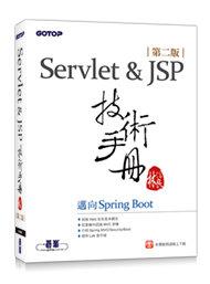 Servlet & JSP 技術手冊 -- 邁向 Spring Boot, 2/e-cover