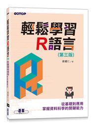 輕鬆學習 R語言 -- 從基礎到應用,掌握資料科學的關鍵能力, 3/e