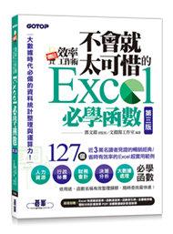 翻倍效率工作術 -- 不會就太可惜的 Excel 必學函數, 3/e (大數據時代必備的資料統計整理與運算力)-cover