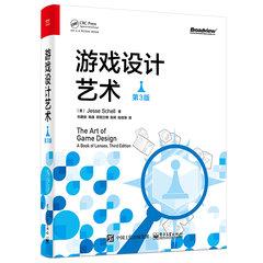游戲設計藝術(第3版)-cover