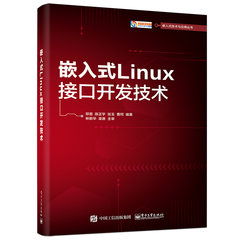嵌入式 Linux 接口開發技術-cover