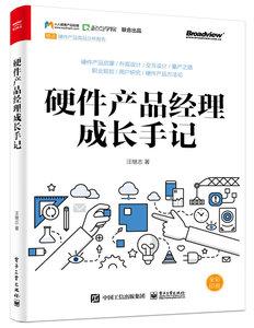 硬件產品經理成長手記(全彩)-cover