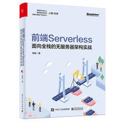 前端 Serverless:面向全棧的無服務器架構實戰-cover