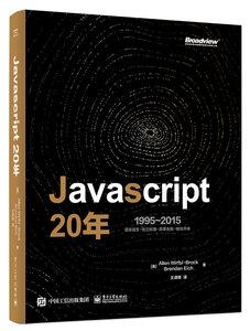JavaScript 二十年-cover