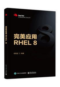 完美應用 RHEL 8-cover