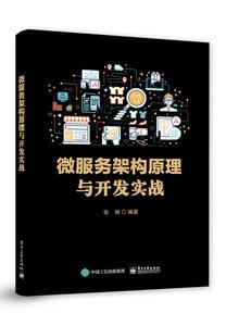 微服務架構原理與開發實戰-cover