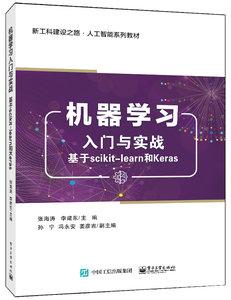 機器學習入門與實戰 — 基於 scikit-learn 和 Keras-cover