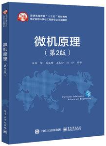 微機原理, 2/e-cover
