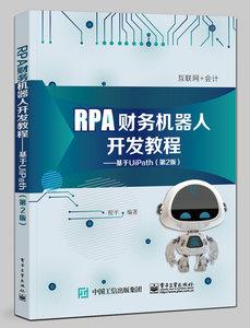 RPA 財務機器人開發教程:基於 UiPath, 2/e-cover