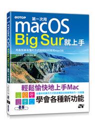 第一次用 macOS Big Sur 就上手-cover