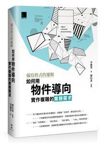 編寫程式的邏輯:如何用物件導向實作複雜的業務需求-cover