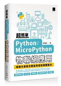 超簡單 Python / MicroPython 物聯網應用:堆積木寫程式輕鬆學習軟硬體整合-cover