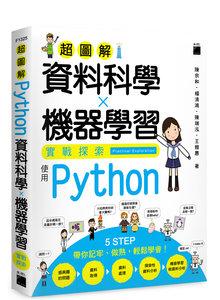 超圖解資料科學 ✕ 機器學習實戰探索 - 使用 Python-cover
