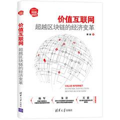 價值互聯網:超越區塊鏈的經濟變革-cover