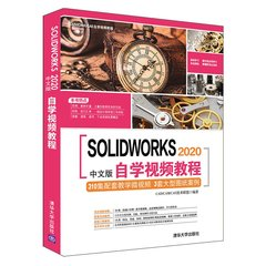 SOLIDWORKS 2020中文版自學視頻教程-cover
