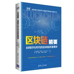 區塊鏈精要 : 全球數字化時代的區塊鏈多重博弈-cover