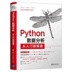 Python 數據分析從入門到精通-cover