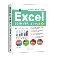 Excel 2019 VBA入門與應用(視頻教學版)-cover