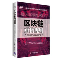 區塊鏈重構規則-cover