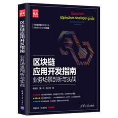區塊鏈應用開發指南:業務場景剖析與實戰