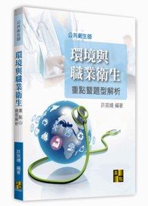 環境與職業衛生重點暨題型解析 (適用: 公共衛生師)-cover