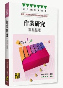 作業研究, 7/e (適用: 工工所.資管所.工管所.工業工程技師)-cover