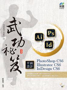 PhotoShop CS6、Illustrator CS6、InDesign CS6 平面設計 武功祕笈 (舊名: 精彩 PhotoShop CS6、Illustrator CS6、InDesign CS6 平面設計三元素)-cover