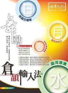 舞動倉頡輸入法, 6/e-cover