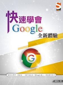 快速學會 Google 全新體驗 (舊名: Google 幫幫忙設計寶典)-cover