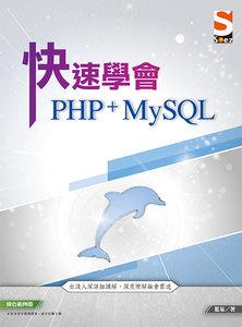 快速學會 PHP & MySQL (舊名: PHP & MySQL 武功祕笈)-cover