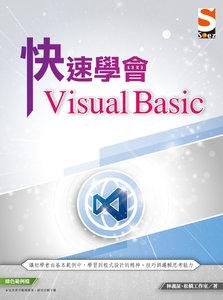 快速學會 Visual Basic (舊名: Visual Basic 教學範本)-cover