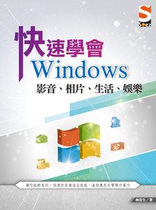 快速學會 Windows 影音、相片、生活、娛樂 (舊名: 秒殺 Windows 7 影音、相片、生活、娛樂)-cover