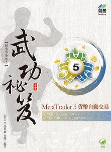 MetaTrader 5 貨幣自動交易 武功祕笈 (舊名: 外匯王 -- MetaTrader 5 貨幣自動交易 -- 基礎篇)-cover