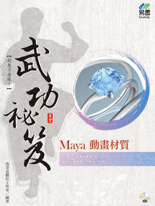 Maya 動畫材質 武功祕笈 (舊名: MAYA 動畫材質設計寶典)-cover