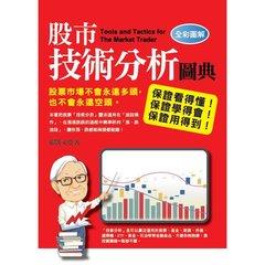 股市技術分析圖典-cover