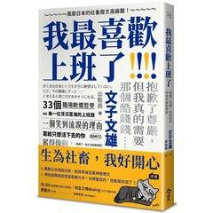 我最喜歡上班了:風靡日本的社畜廢文高級酸!抱歉了尊嚴,但我真的需要那個酷錢錢-cover