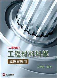 工程材料科學:原理與應用, 2/e (修訂版)-cover