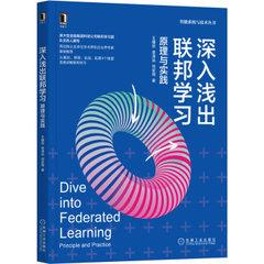 深入淺出聯邦學習:原理與實踐-cover