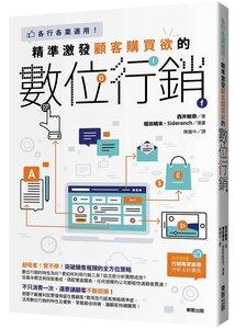 精準激發顧客購買欲的數位行銷:各行各業適用!-cover