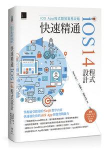iOS App 程式開發實務攻略:快速精通 iOS 14 程式設計-cover