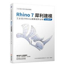 Rhino7犀利建模-cover