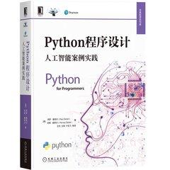 Python程序設計:人工智能案例實踐-cover