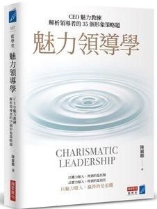 魅力領導學:CEO魅力教練解析領導者的35個形象策略題-cover