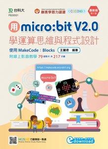 用 micro:bit V2.0 學運算思維與程式設計 - 使用 MakeCode:Blocks - 最新版(第二版)-cover