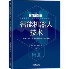 智能機器人技術——安保、巡邏、處置類警用機器人研究實踐-cover