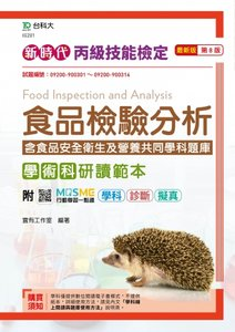 新時代 丙級食品檢驗分析學術科研讀範本含食品安全衛生及營養共同學科題庫 - 最新版(第八版) - 附 MOSME 行動學習一點通:學科.診斷.擬真-cover