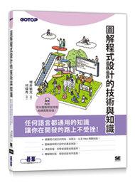 圖解程式設計的技術與知識-cover