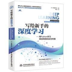 寫給新手的深度學習——用Python學習神經網絡和反向傳播-cover