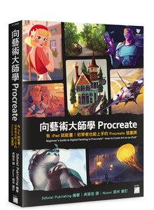 向藝術大師學 Procreate:有 iPad 就能畫!初學者也能上手的 Procreate 插畫課 (Beginner's Guide to Digital Painting in Procreate: How to Create Art on an iPad)-cover
