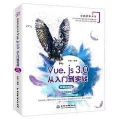 Vue.js 3.0 從入門到實戰 (微課視頻版)-cover
